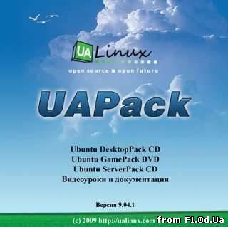 UAPack